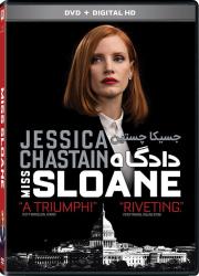 دانلود فیلم دوشیزه اسلوان (دادگاه) با دوبله فارسی Miss Sloane 2016