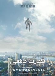 دانلود فیلم قدرت ذهنی با دوبله فارسی Psychokinesis 2018