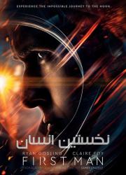 دانلود فیلم نخستین انسان با دوبله فارسی First Man 2018