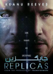 دانلود فیلم جایگزین با دوبله فارسی Replicas 2018 BluRay