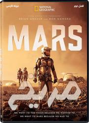 دانلود فصل دوم سریال مریخ با دوبله فارسی Mars Season Two 2018