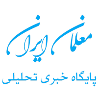 تغییر آدرس اصلی پایگاه خبری تحلیلی معلمان ایران