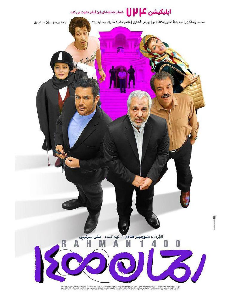 سینمایی رحمان 1400