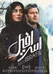 دانلود فیلم اسرافیل Israfil 2017