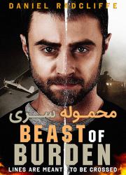 دانلود فیلم محموله سری با دوبله فارسی Beast of Burden 2018