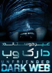 دانلود دوبله فارسی فیلم غیردوستانه دارک وب Unfriended: Dark Web 2018