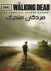 دانلود دوبله فارسی سریال مردگان متحرک فصل دوم The Walking Dead 2011