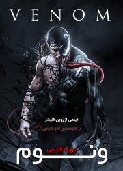 دانلود دوبله فارسی فیلم ونوم Venom 2018