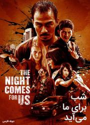 دانلود دوبله فارسی فیلم شب برای ما می آید The Night Comes for Us 2018