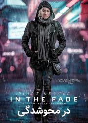 دانلود فیلم در محوشدگی با دوبله فارسی In the Fade 2017 BluRay