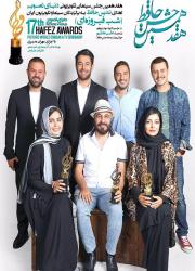 دانلود مراسم هفدهمین جشن حافظ (دنیای تصویر) 17th Hafez Awards