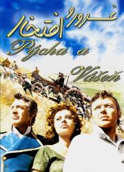 دانلود دوبله فارسی فیلم غرور و افتخار The Pride and the Passion 1957