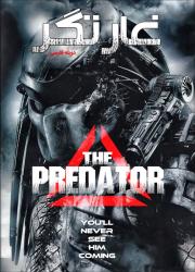 دانلود فیلم غارتگر با دوبله فارسی The Predator 2018 BluRay