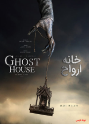 دانلود فیلم خانه ارواح با دوبله فارسی Ghost House 2017 BluRay