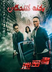 دانلود دوبله فارسی فیلم رخنه کنندگان The Leakers 2018 BluRay