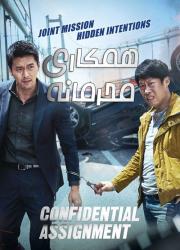 دانلود دوبله فارسی فیلم همکاری محرمانه Confidential Assignment 2017