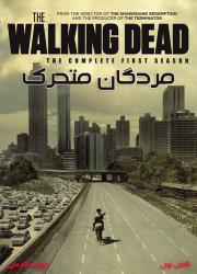 دانلود دوبله فارسی سریال مردگان متحرک فصل اول The Walking Dead 2010