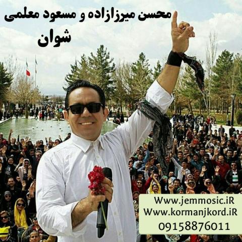 دانلود آهنگ جدید محسن میرزازاده و مسعود معلمی به نام شوان
