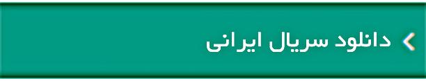 دانلودسریال  ایرانی