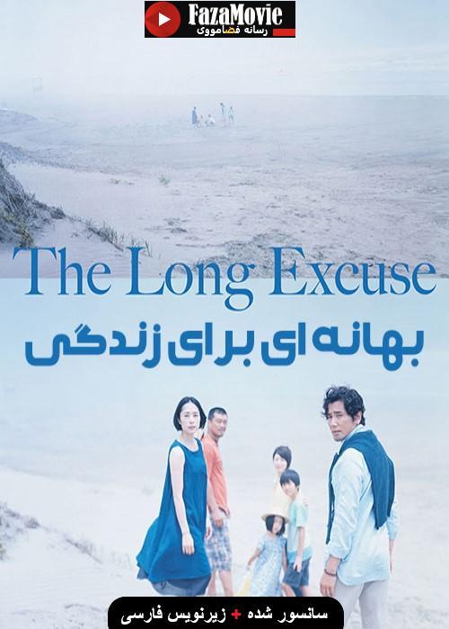 دانلود فیلم The Long Excuse 2016  با زیرنویس فارسیبا زیرنویس فارسی