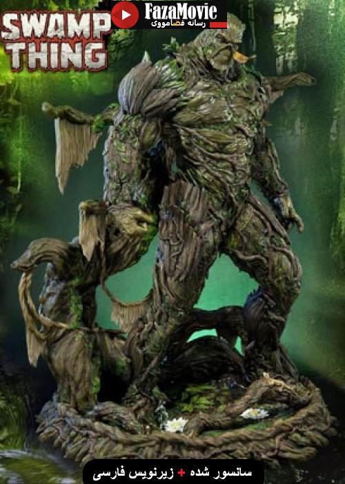 دانلود سریال سوامپ تینگ Swamp Thing قسمت 5