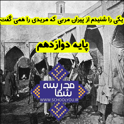 بازنویسی حکایت یکی را شنیدم از پیران مربی که مریدی را همی گفت صفحه 122 پایه یازدهم