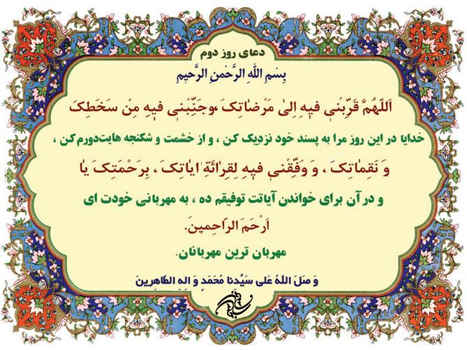 دعای روز دوم ماه مبارک رمضان - التماس دعا