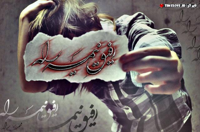 دانلود آهنگ جدید تبر از سعید اسکندری