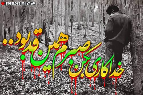 دانلود آهنگ کمیاب عاشقانه عطر رازقی از ناصر عبداللهی