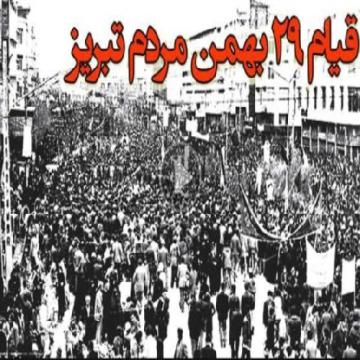 پاورپوینت کامل و جامع با عنوان تظاهرات 29 بهمن 1356 تبریز یا قیام مردم تبریز در 29 اسلاید