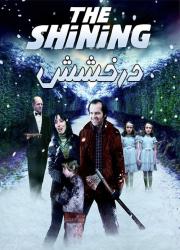 دانلود فیلم درخشش با دوبله فارسی The Shining 1980 BluRay