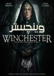 دانلود فیلم وینچستر با دوبله فارسی Winchester 2018 BluRay