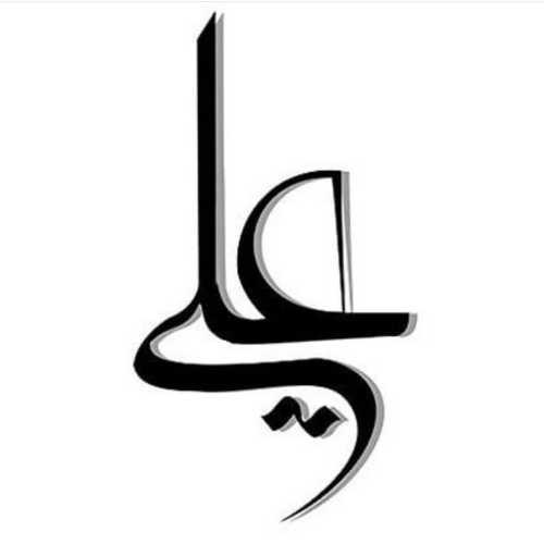 ,اسم علیسان,,