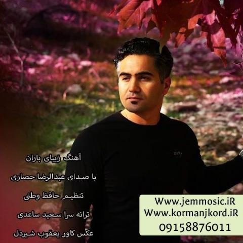 دانلود آهنگ جدید عبدالرضا حصاری به نام باران