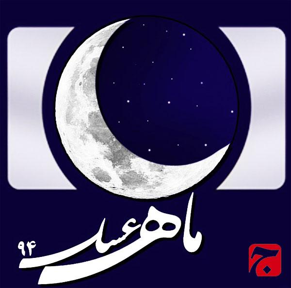دانلود تیتراژ ابتدایی و پایانی ماه عسل 94/متن