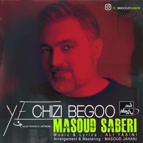 دانلود آهنگ جدید و زیبای مسعود صابری به نام یه چیزی بگو