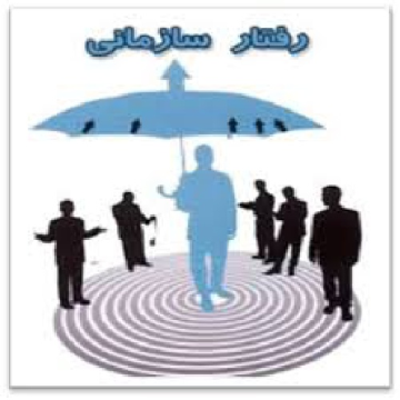 پاورپوینت کارکردهای رفتار سازمانی