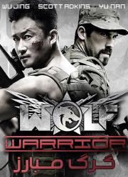 دانلود فیلم گرگ مبارز با دوبله فارسی Wolf Warrior 2015 BluRay