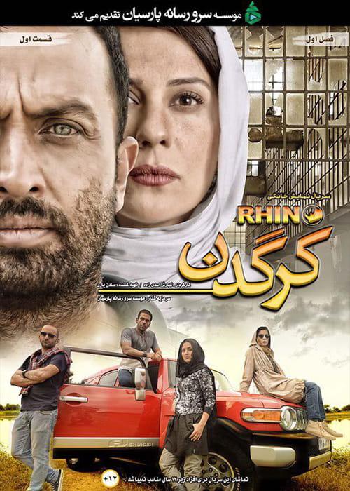 دانلود سریال کرگدن با لینک مستقیمبا زیرنویس فارسی