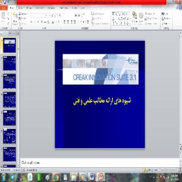 شیوه های ارائه مطالب علمی و فنی - 30 اسلاید