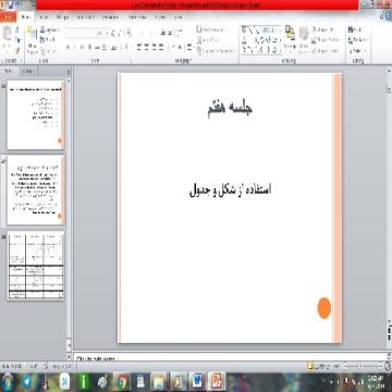 پاورپوینت شيوه ارائه نوشتاری و گفتاری استفاده از شكل و جدول - 38 اسلاید