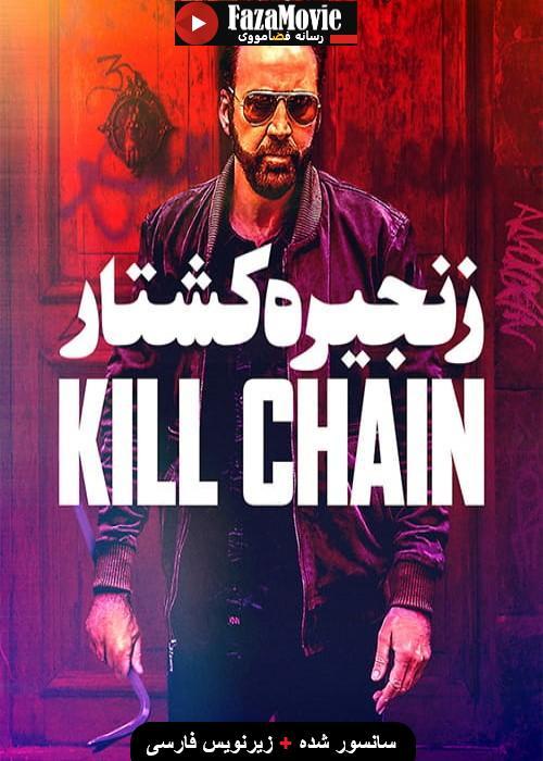 دانلود فیلم Kill Chain 2019 با زیرنویس فارسی