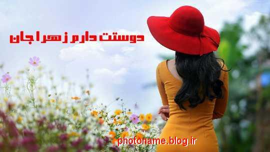 عکس نوشته زهرا جان دوستت دارم