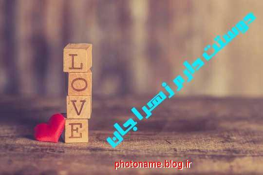 عکس عاشقانه محمد و زهرا
