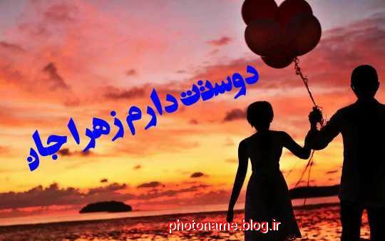 عکس نوشته حسن و زهرا