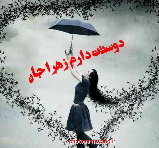 عکس نوشته اسم زهره به انگلیسی