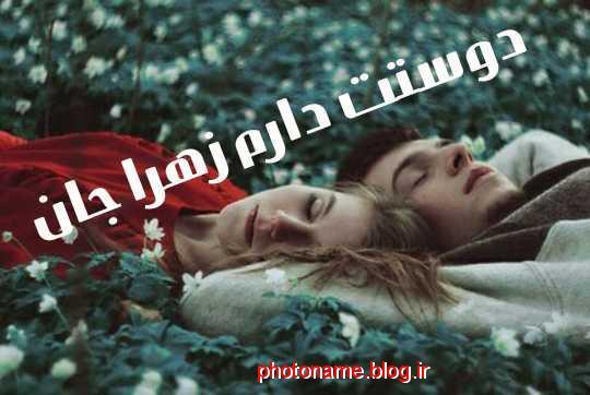 عکس پروفایل اسم زهرا
