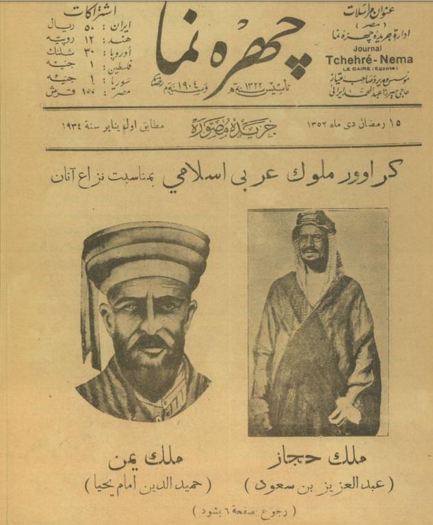 دانلود مجله قدیمی چهره نما