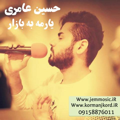 دانلود آهنگ جدید حسین عامری به نام یارم به بازار