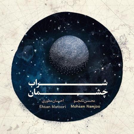 دانلود آهنگ جدید محسن نامجو به نام شراب چشمان